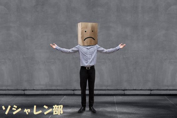 困り顔の男性