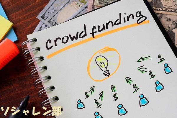 crowdfundingmatome