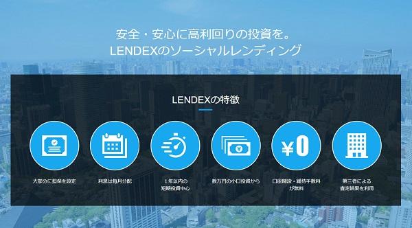 LENDEXの特徴