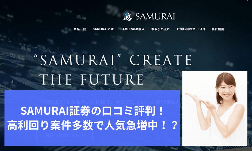 SAMURAI証券評判