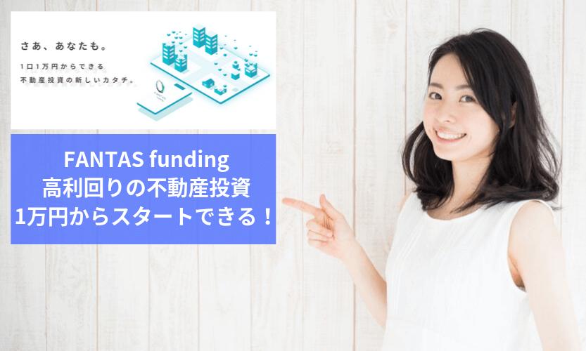 FANTAS funding評判