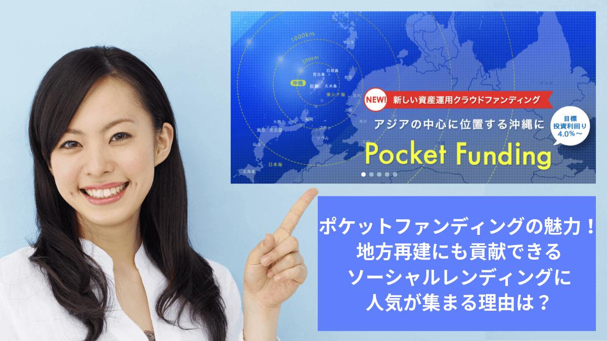 ポケットファンディング評判
