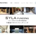 【不動産投資】SYLA FUNDING(シーラファンディング)の口コミ評判!安全性の高い都心マンション投資の6つの魅力とは?