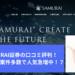 SAMURAI証券の口コミ評判は?証券会社が運営するソーシャルレンディングの特徴は?